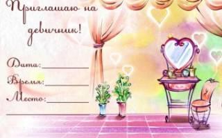 Текст приглашения на юбилей. Текст для приглашения на свадьбу, девичник и венчание
