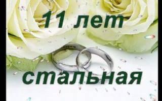Поздравления с 11 летием свадьбы прикольные открытки. Поздравления со стальной свадьбой