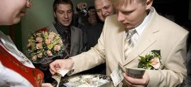 Классический сценарий выкупа невесты в стихах с интересными конкурсами. Выкуп невесты: история и современность