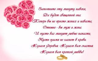 Лучшие поздравления родителей на свадьбе дочери. Свадебное поздравление для дочери от мамы