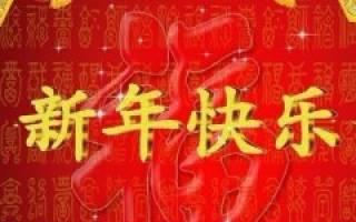 Поздравление с новым годом по китайски. Поздравления на китайском языке с новым годом, днём рождения, днём влюбленных, со свадьбой