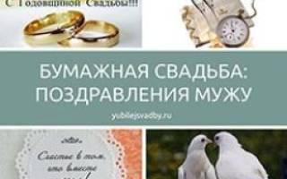 Поздравления с годовщиной свадьбы 2 года мужу. Поздравления с бумажной свадьбой мужу