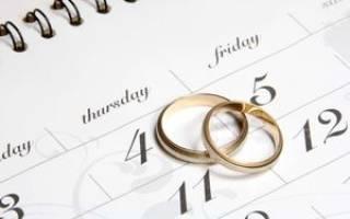 Благоприятный день для свадьбы в году