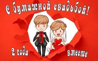 Поздравления с 2 летием свадьбы от родителей. Поздравления на Бумажную свадьбу (2 года свадьбы)