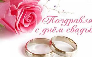 Самые лучшие поздравления в день свадьбы. Красивые поздравления с днем свадьбы