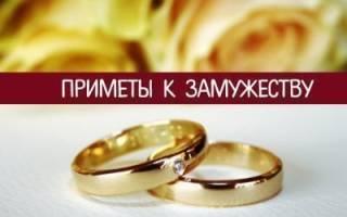Приметы для незамужних, говорящие о скорой свадьбе. Приметы для незамужних девушек: как выйти замуж