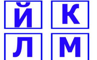 Красивые буквы русского алфавита печатные и прописные для оформления плакатов, стендов, праздников, Дня рождения, Нового года, свадьбы, юбилея, в детском саду, школе: шаблоны букв, распечатать и вырезать. Корона из букв Корона из буквы на день букваря