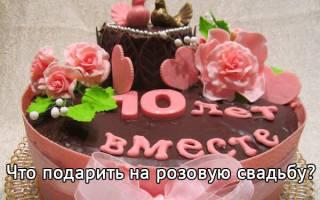 10 лет брака какая свадьба что дарить. Как отпраздновать Розовую свадьбу? Розовая свадьба: варенье из роз и другие вкусные подарки
