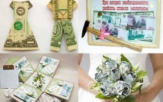 Оригинальное поздравление на свадьбу с зонтиком. Золотой сундучок для денег на свадьбу. Чековая книга желаний