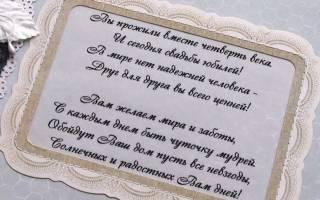 Поздравления к свадьбе 2 года. Приглашение на бумажную свадьбу. Бумажная свадьба: поздравления мужу от жены