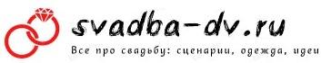 svadba-dv.ru